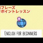初めての英会話 ワンポイント フレーズ5