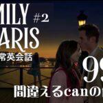 【Emily in Parisで日常英会話#2】99%が間違えているcan'tは使えない?