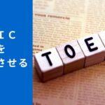 最短でTOEICスコアアップを図れる勉強法・コツとは一体何か?