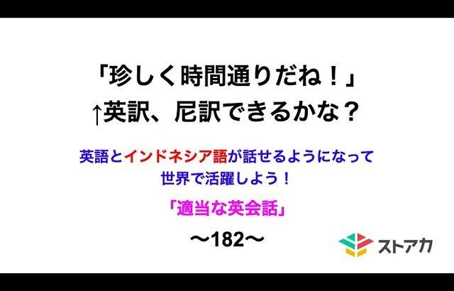 適当な英会話〜182〜「珍しく時間通りだね!」←英訳、尼訳できますか?