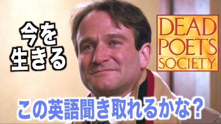 ネイティブ英語が聞き取れるようになる!今を生きる映画で英会話を学ぼう『Dead Poets Society・リスニング』