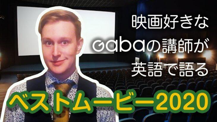 Gabaの講師が英語で語る: 2020年のベストムービー#1