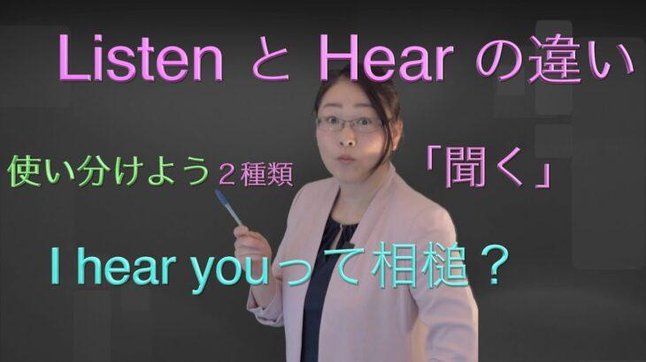 2種類「聞く」ListenとHear の違いについて+ 日常生活で頻繁に使われるHearを使った熟語