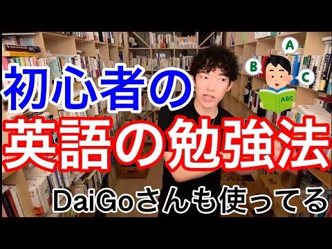 初心者からの英語勉強法 予習 復習 不要 DaiGoさんも使ってる【切り抜き】【DaiGo】