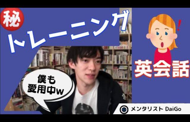 【英語】英会話をできるようになりたい!DaiGoおすすめ勉強法(メンタリストDaiGo切り抜き)