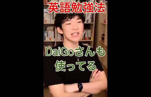 #shorts 初心者からの英語勉強法 予習 復習 不要 DaiGoさんも使ってる【切り抜き】【DaiGo】 【字幕あり】