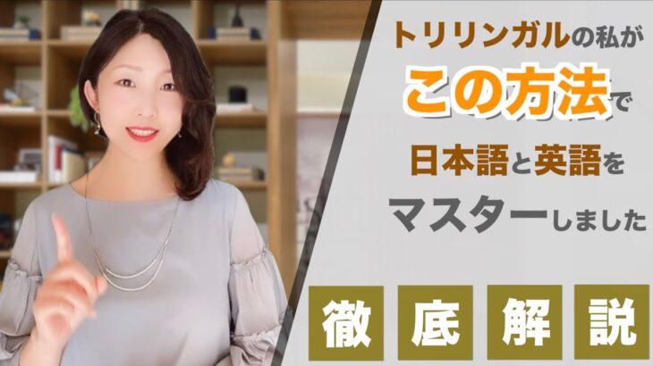 知らないと損する外国語勉強法❗️トリリンガルの私はこのように英語と日本語がマスターできました❗️中国語